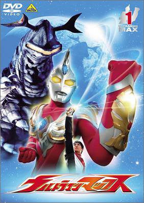 Image 1 for Ultraman Max Vol.1