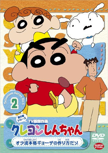 Image 2 for Crayon Shin Chan The TV Series - The 5th Season 2