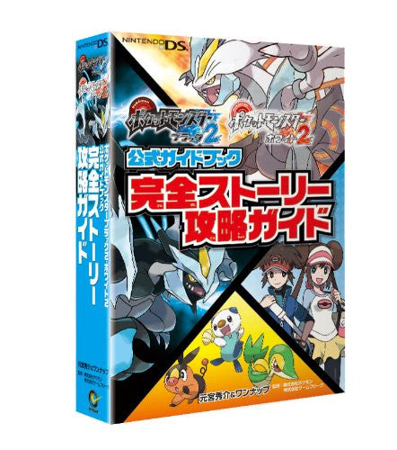 Image 4 for Pokemon Black 2 And Pokemon White 2 Full Story Official Guide Book