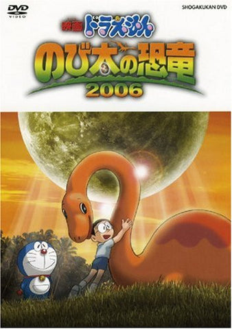 Image for Eiga Doraemon Nobita No Kyoryu 2006
