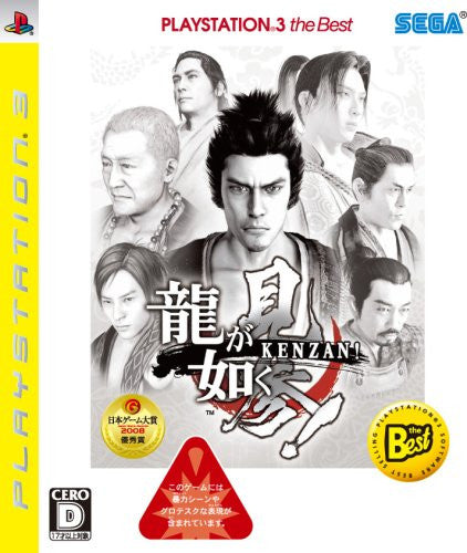 Image 1 for Ryu ga Gotoku Kenzan! (PlayStation3 the Best)