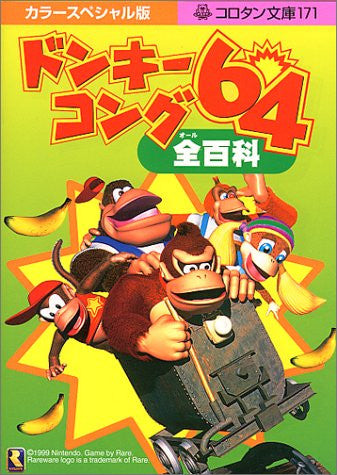 Image 1 for Donkey Kong 64 All Guide Book / N64