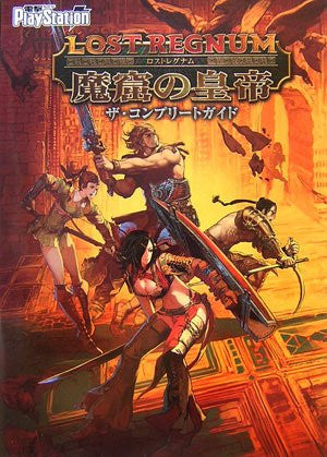 Image 1 for Lost Regnum Makutsu No Koutei Complete Guide Book / Psp