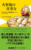 Thumbnail 2 for Ultimate Muscle: Work Power In Emergency Examination Book
