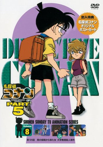 Image for Detective Conan Part.5 Vol.8
