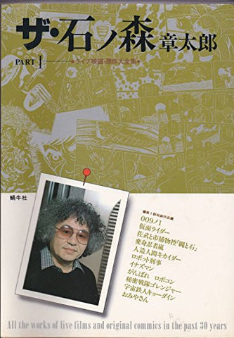 Image for The Shotaro Ishinomori #1 Live/Movie Perfect Art Collection Book