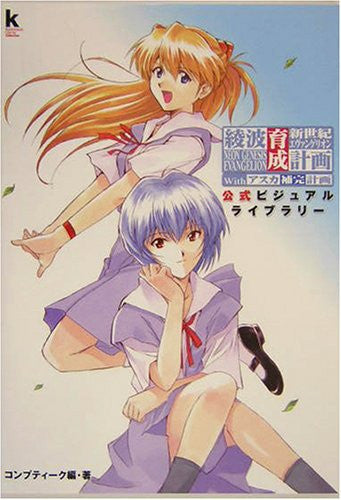 Image 1 for Evangelion Ayanami Ikusei Keikaku With Asuka Hokan Keikaku Official Visual Library Book