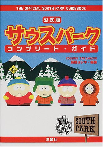 Image 1 for The Official South Park Complete Guide Book