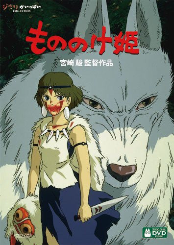 Image 1 for Princess Mononoke