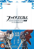 Thumbnail 2 for Fire Emblem: Kakusei Perfect Guide Book