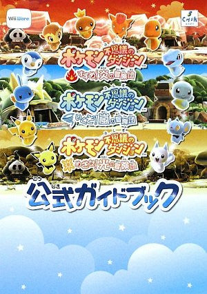 Image 1 for Pokemon Mystery Dungeon Blazing Adventure Squad Stormy Adventure Guide Book Wii