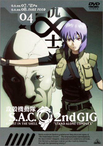 Image for Ghost in the Shell S.A.C. 2nd GIG 04