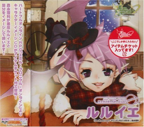 Image 2 for Emil Chronicle Online Character Image CD WINTER Ruruie