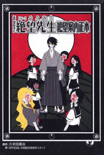 "Image 1 for Zoku Sayonara Zetsubou Sensei ""Zetsubou Annai Shouhon"" Tv Animation Official Fan Book"