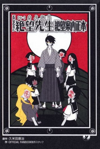 "Zoku Sayonara Zetsubou Sensei ""Zetsubou Annai Shouhon"" Tv Animation Official Fan Book"