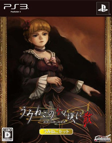 Umineko no Naku Koro ni [Twin Set]