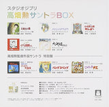 "Thumbnail 2 for Studio Ghibli ""Isao Takahata"" Soundtrack Box"