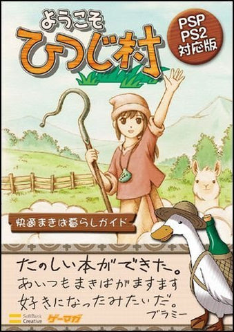 Image for Youkoso Hitsuji Mura Portable Guide (Psp/Ps2)