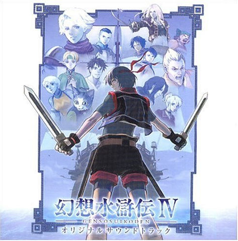 Image for GENSOSUIKODENIV Original Soundtrack
