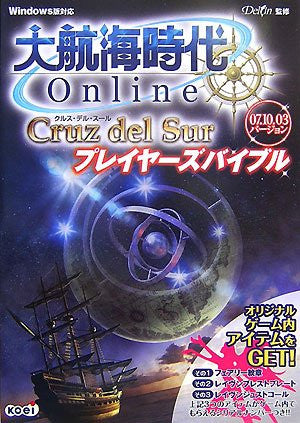 Image 1 for Uncharted Waters Online~ Cruz Del Sur ~ Player's Bible Book / Windows