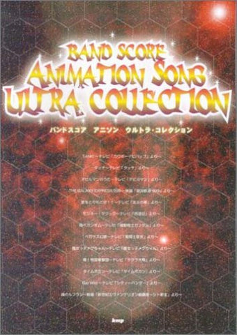 Image for Anime Band Score Animation Song Ultra Collection