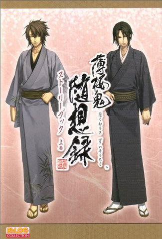 Image for Hakuouki Zuisouroku Story Book Joukan / Ps2