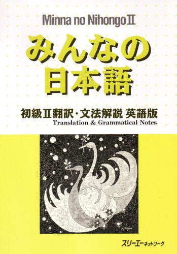 Image 1 for Minna No Nihongo Shokyu 2 (Beginners 2) Translation And Grammatical Notes [English Edition]