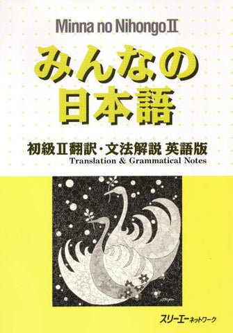 Image for Minna No Nihongo Shokyu 2 (Beginners 2) Translation And Grammatical Notes [English Edition]