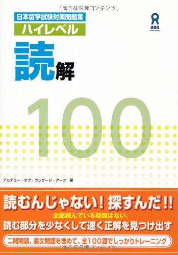 Image 1 for Examination For Japanese University Admission For International Students (Eju) Reading 100