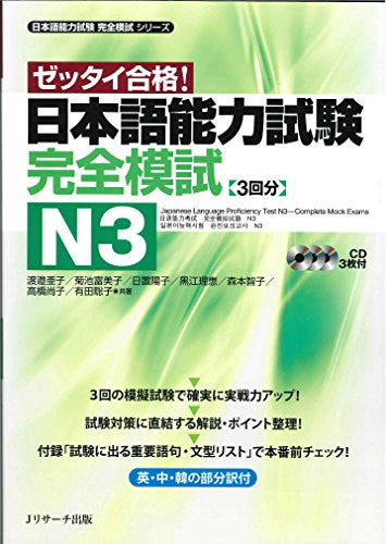 Image 1 for Japanese Language Proficiency Test N3 Complete Mock Exams (Japanese Language Proficiency Test Kanzen Moshi Series)