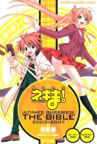 Image for Negima Ultimate Guidebook The Bible  2003   2007