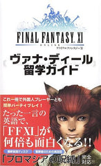 Final Fantasy 11 Vana'diel Study Guide Book / Windows / Ps2