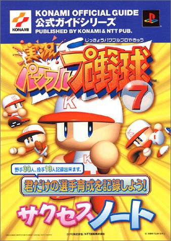Image for Pawapuro Jikkyo Powerful Pro Yakyu 7 Success Notes / Ps2