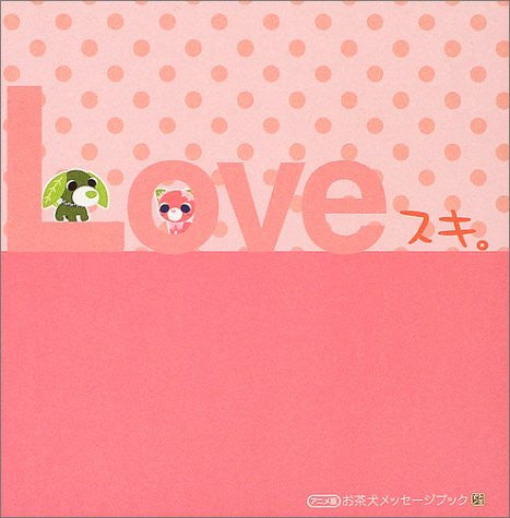 "Ochaken ""Suki"" Animation Book"