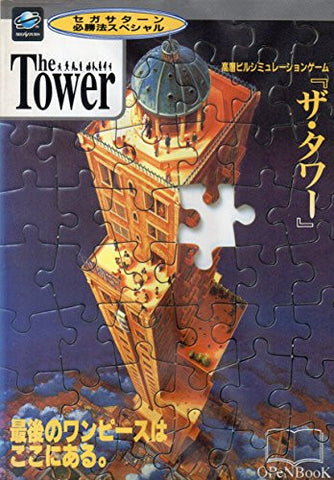 Image for The Tower Sega Saturn Strategy Guide Book / Ss