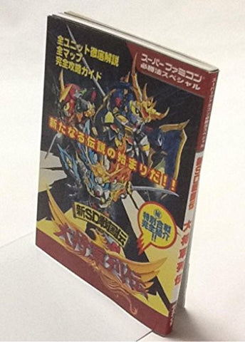 Image for Shin Sd Sengokuden Taishougun Retsuden Winning Strategy Guide Book / Snes