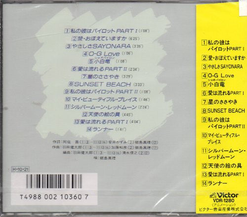 Image 2 for Macross: Mari Iijima SONG MEMORY ~Minmay SINGS FOR YOU~