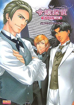 Image 1 for Reijou Tantei Office Love Jikenbo Official Visual Fan Book
