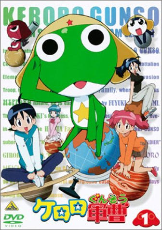 Image 1 for Sergeant Keroro Vol.1