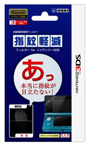 Image for Fingerprint Relief Filter 3DS