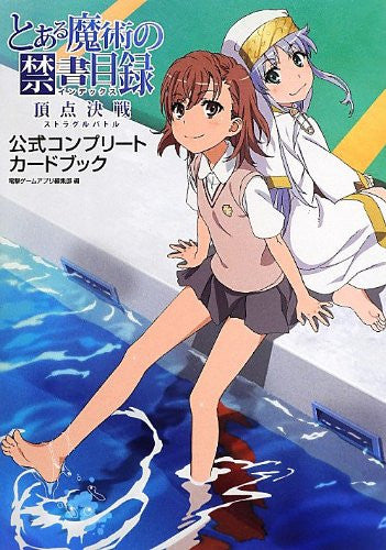 Image 1 for A Certain Magical Index Chojo Kessen Official Complete Card Book