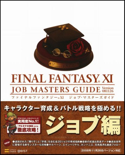 Image 1 for Final Fantasy Xi Job Master Guide Ver. 081126 The Play Station2 Books