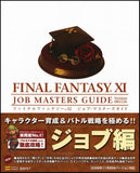 Thumbnail 1 for Final Fantasy Xi Job Master Guide Ver. 081126 The Play Station2 Books