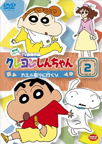 Image 2 for Crayon Shin Chan The TV Series - The 6th Season 2