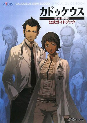 Image 1 for Trauma Center: New Blood Official Guide Book
