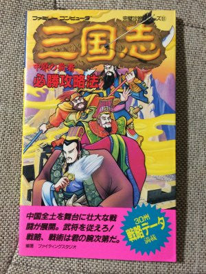 Image 1 for Records Of The Three Kingdoms Sangokushi Nakahara No Hasha Winning Strategy Book / Nes