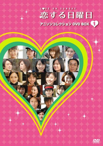 Image for Koi Suru Nichiyobi Anison Collection DVD Box 1