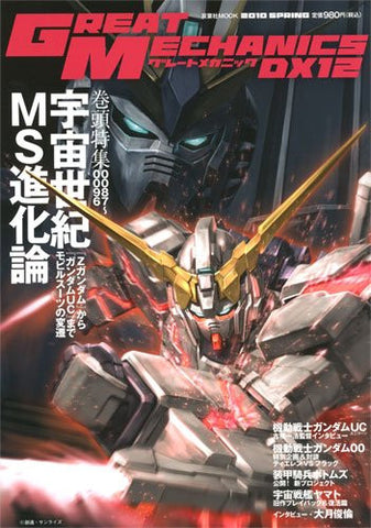 Image for Great Mechanics Dx #12 Japanese Anime Robots Curiosity Book