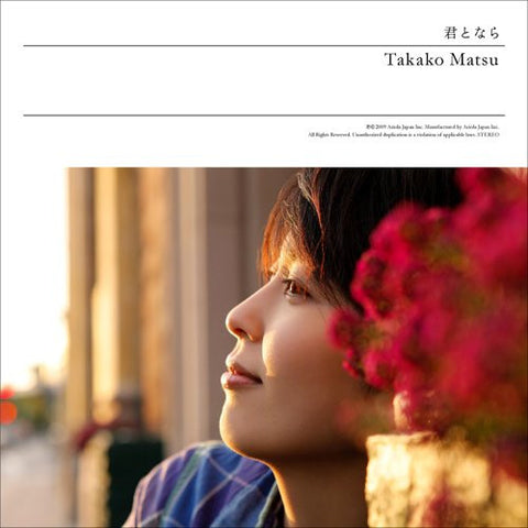 Image for Kimi to nara / Takako Matsu [Limited Edition]