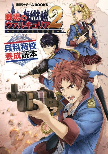 Image 1 for Valkyria Chronicles 2 Game Guide Book